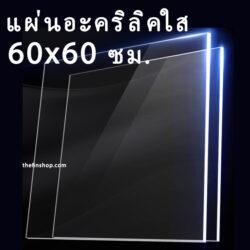 แผ่นอะคริลิคใส60x60